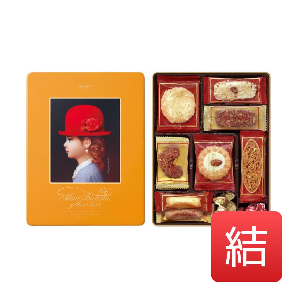 赤い帽子イエローボックス(10種類23個入り) 赤い帽子 490g 6入数/箱