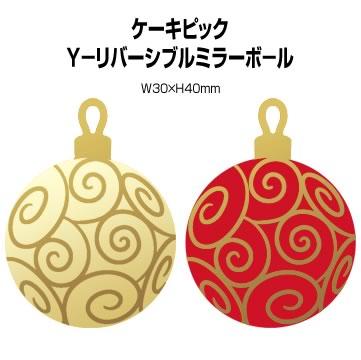 新作 大人気 X'masケーキピックミラーボールの形で片面はゴールド もう片面はレッドに金のラインが綺麗なリバーシブルのクリスマスピック ワンポイントとして アウトレットセール 特集 Y-リバーシブルミラーボ-ル 10枚入 ケーキピック