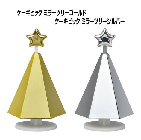 3D立体ツリーのプラスチッククリスマスピック 乗せるだけでゴージャスに カラーはゴールドとシルバーケーキのピックとしてやワンポイントとして 10個入 10個入 ケーキピックミラーツリーシルバー ケーキピックミラーツリーゴールド 卓抜 バースデー 記念日 ギフト 贈物 お勧め 通販