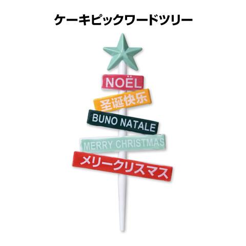 激安通販 数国の言葉のプレートをツリーにデザインしたプラスチッククリスマスピックです ケーキのピックとしてやワンポイントとして 10個入 新作アイテム毎日更新 ケーキピックワードツリー