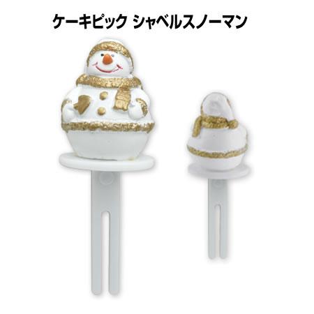 シャベルを持ったまん丸スノーマンが可愛いプラスチッククリスマスピックです ケーキのピックとしてやワンポイントとして 3個入 再入荷 新作アイテム毎日更新 予約販売 ケーキピック シャベルスノーマン