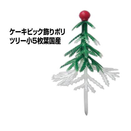 5枚葉の小さいツリー クリスマスケーキの定番 国産 ケーキの飾りとしてやワンポイントとして ツリー小5枚葉国産10個入 お洒落 信憑 10個入 ケーキピック飾りポリ