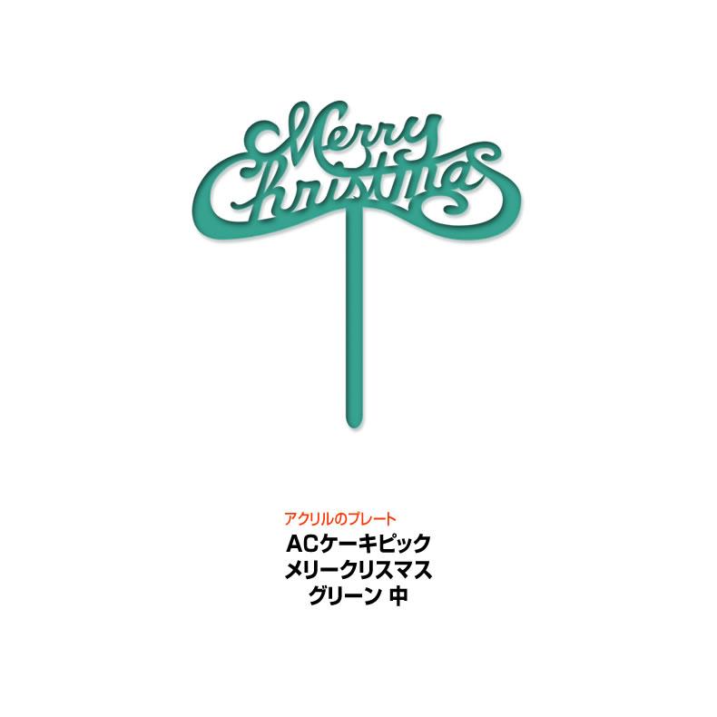 アクリルトッパー ☆最安値に挑戦 訳あり Merry christmas のトッパーです 3枚入 中 ACケーキピックメリークリスマスグリーン ケーキのピックとしてやワンポイントとして