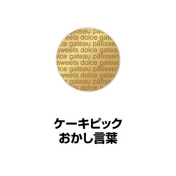 新品 sweets dolce gateau patisserie 文字羅列 金色の円形のケーキピック ディスカウント ワンポイントとして 10枚入 ケーキピック おかし言葉 オールシーズン使っていただけるピック