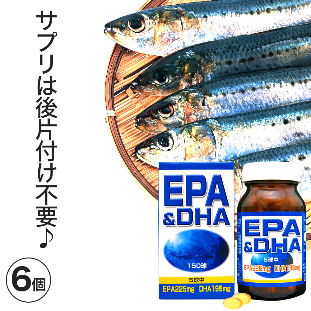 EPA DHA サプリメント 150球×6個セット 約180日分 送料無料 宅配便 ユウキ製薬 EPA&DHA オメガ3 まとめ買い プレミアム 学割 【ラッキーシール】