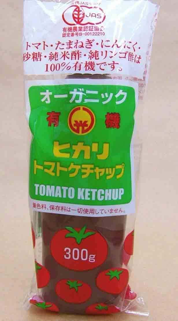 オーガニックケチャップ 無添加ケチャップ 日本メーカー新品 ヒカリトマトケチャップ300g 有機JAS 無添加 無農薬 3個までコンパクト便可 オンライン限定商品