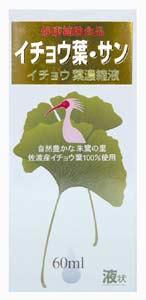 イチョウ葉・サン 60ml