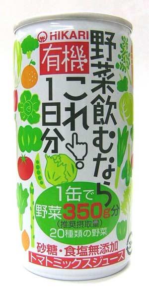 全国送料無料お得な箱売り1缶で20種類の野菜砂糖・塩無添加有機JAS野菜飲むならこれ1日分 190g×60個