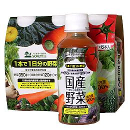 日本全国送料無料無添加国産野菜(6本パック) 200gx6本 ×8個で合計48本