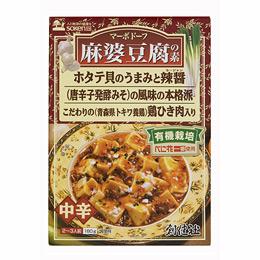 海外 無添加 麻婆豆腐の素 レトルト 創健社 180g 新色