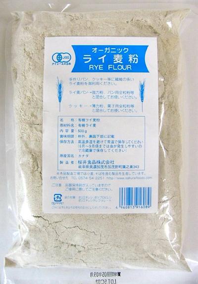 ★滾,有●食用期限:為2017年10月17日半價黑麥粉無農藥、不添加有機JAS(不添加、無農藥)黑麥粉500g