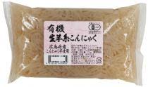 有機生芋糸こんにゃく・広島原料150g★有機JAS(無農薬・無添加)★国産100%