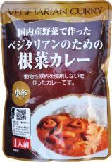 レトルトカレー 無添加 ベジタリアンのための根菜カレー200g 一人前 限定特価 200g当り186カロリー 1食 国内正規品 動物性原材料不使用