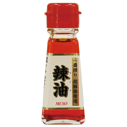 無添加ラー油 無添加 一番搾り胡麻油使用 45g 5個までコンパクト便可 超特価SALE開催 送料無料限定セール中 辣油