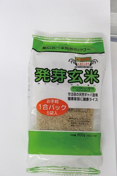 無添加発芽玄米 無添加 発芽玄米・特別栽培米あきたこまち 120g×5 ★国内産100%