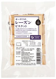 無添加お菓子 レーズンビスケット5本 砂糖不使用 卵 乳製品不使用 無添加食品 送料無料でお届けします 賜物