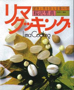 リマクッキング1冊 (13) (消費税10%)
