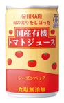 10月中旬入荷予定 ★有機JAS(無農薬・無添加)旬の実りをしぼった 国産有機トマトジュース(食塩無添加)160g×60缶