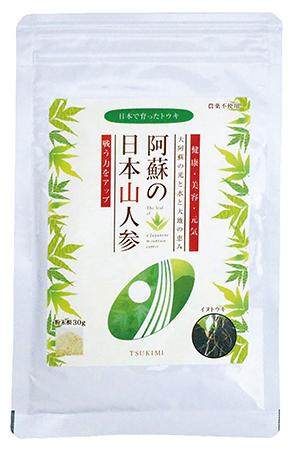 無添加阿蘇の日本山人参(粉末) 30g★ネコポス便・ゆうパケット便可