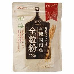 市場 有機国内産小麦 有機国内産 全粒粉 300g 無添加 2個までネコポス便可 国産100% 特価キャンペーン