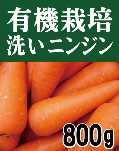 有機ニンジン 洗い 400g×2パック 約5~6本 有機JAS 千葉県産 今だけスーパーセール限定 上品