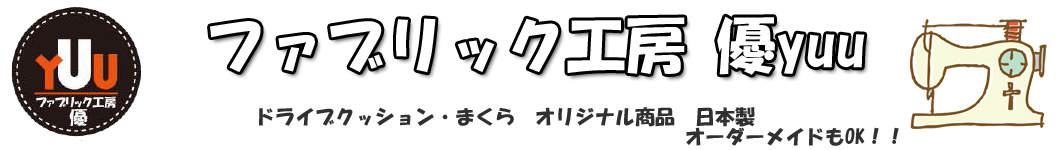 ファブリック工房 優yuu:腰痛対策シートクッションや座布団はファブリック工房優