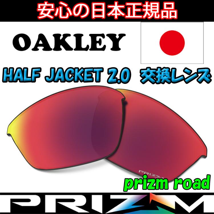 4f4c9444eb0 日本正規品 オークリー ハーフジャケット 2.0 交換レンズ (OAKLEY HALF JACKET 2.0) 品番…101-109-007  レンズ型…8.75-Base レンズカラー…Prizm Road