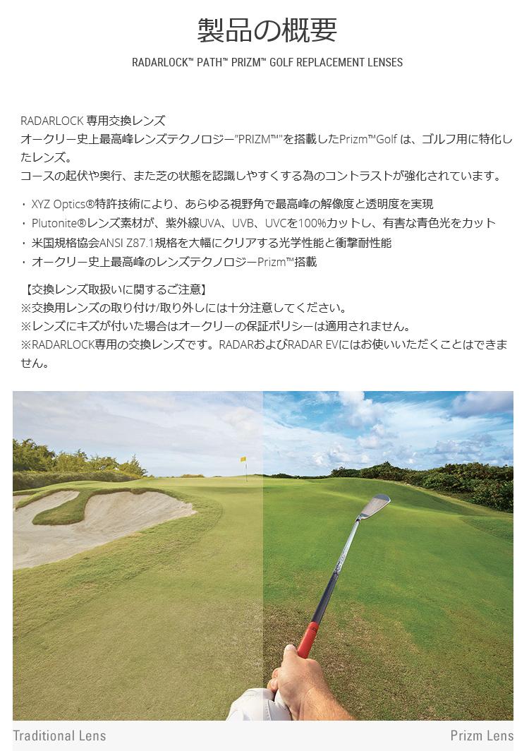 日本正規品 オークリー OAKLEY レーダー ロック パス プリズム ゴルフ 交換 レンズ RADAR LOCK PATH 101 118 004交換レンズレンズ単品prizm golfqSMzVpU