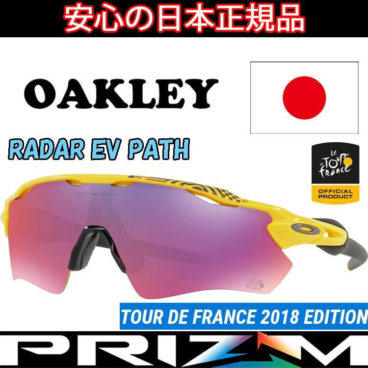 日本正規品 オークリー(OAKLEY)レーダー EV パス RADAR EV PATH Tour De France 2018 Edition 9208-6938 【Standard Fit】