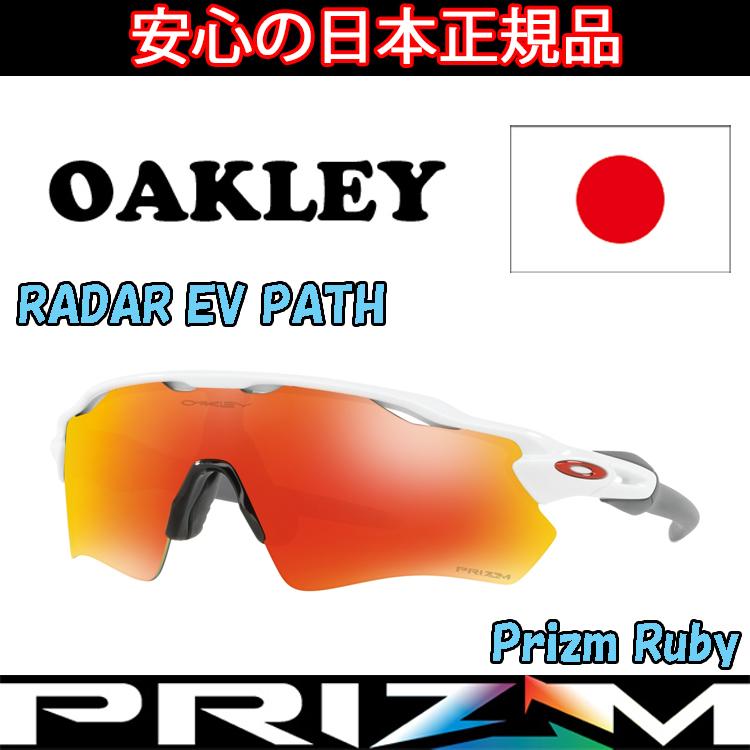 日本正規品 オークリー(OAKLEY)レーダー EV RADAR EV OO9208-7238 【Polished White】【Prizm Ruby】【Standard FIT】【スタンダードフィット】