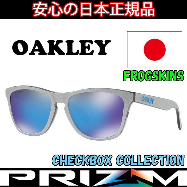 日本正規品 オークリー (OAKLEY) サングラス フロッグスキン FROGSKINS OO9245-5954 CHECKBOX COLLECTION 【チェックボックス】【コレクション】【Asia FIT】【プリズム】【アジアンフィット】