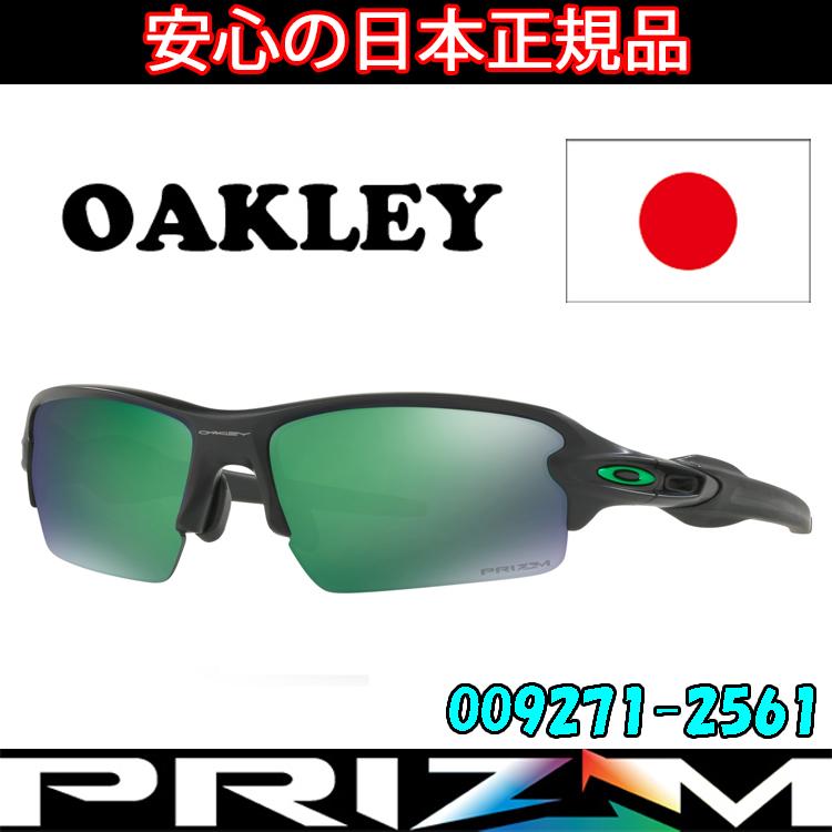 日本正規品 オークリー (OAKLEY) サングラス フラック 2.0 FLAK OO9271-2561 【Matte Black】【Prizm Jade Polarized】【ASIA FIT】【プリズム】【アジアフィット】【偏光レンズ】