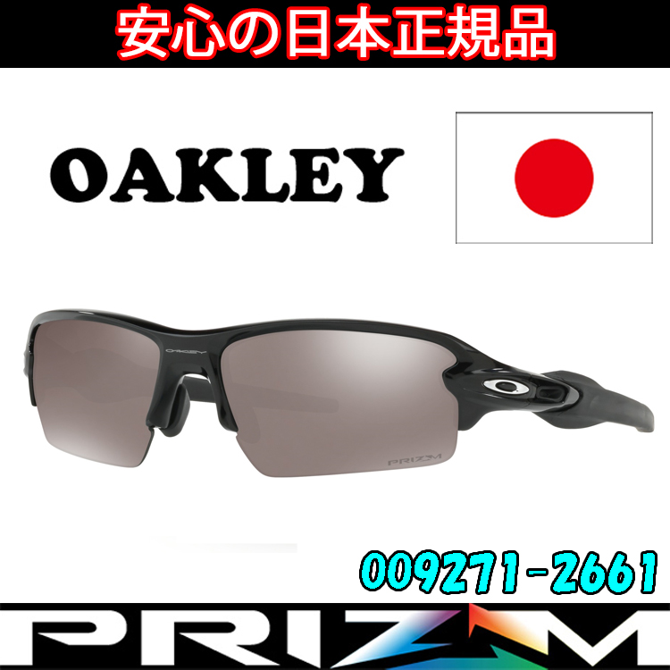 日本正規品 オークリー (OAKLEY) サングラス フラック 2.0 FLAK OO9271-2661 【Polished Black】【Prizm Black Polarized】【ASIA FIT】【プリズム】【アジアフィット】