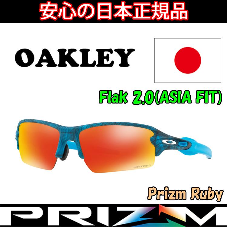 日本正規品 オークリー (OAKLEY) サングラス フラック 2.0 FLAK OO9271-2961 【Aero Grid Sky】【Prizm Ruby】【ASIA FIT】【プリズム】【アジアフィット】