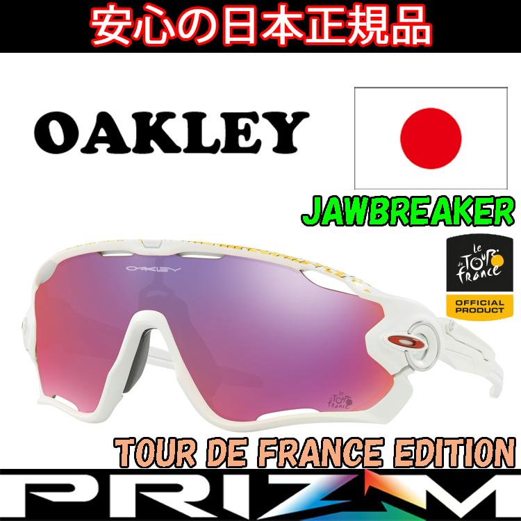 日本正規品 オークリー (OAKLEY) サングラス ジョウブレイカー JAWBREAKER OO9290-2731 TOUR DE FRANCE EDITION【Matte White】【Prizm Road】【ツール ド フランス】