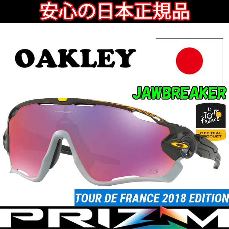 日本正規品 オークリー (OAKLEY) サングラス ジョウブレイカー JAWBREAKER Tour De France 2018 Edition OO9290-3531【Standard Fit】