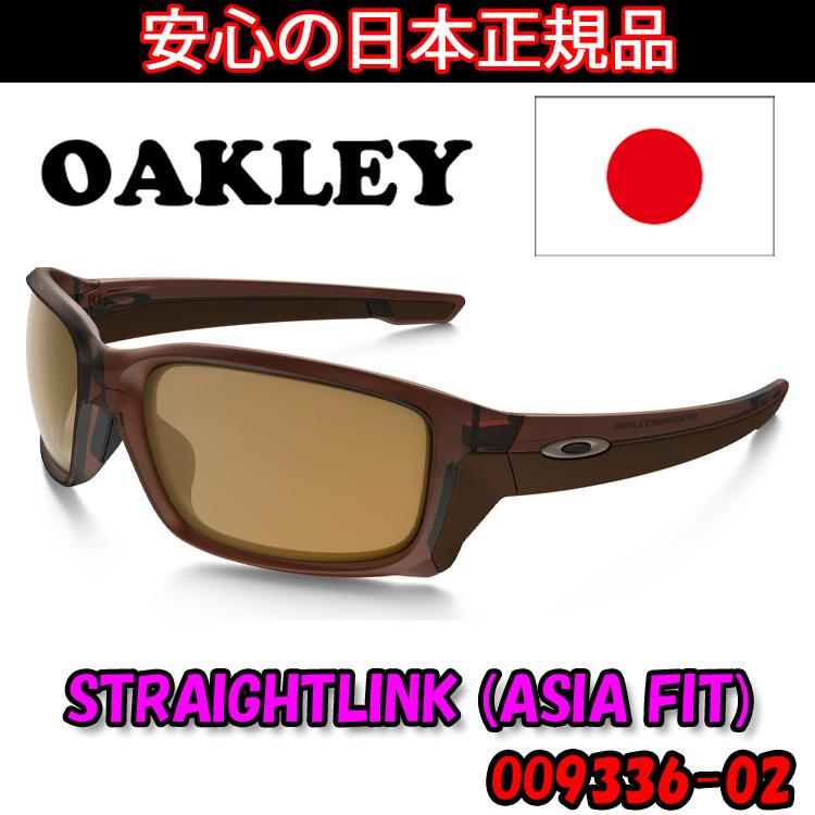 日本正規品 オークリー(OAKLEY)ストレート リンク STRAIGHT LINK OO9336-02 Matte Root Beer/Bronze マットルートビア 9336-02 【JAPANフィット】