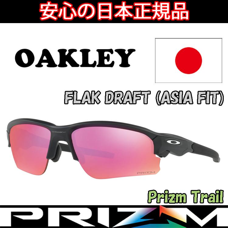 日本正規品 オークリー (OAKLEY) サングラス フラック ドラフト FLAK DRAFT OO9373-0370 【Dark Indigo Blue】【Prizm Trail】【ASIA FIT】【アジアフィット】