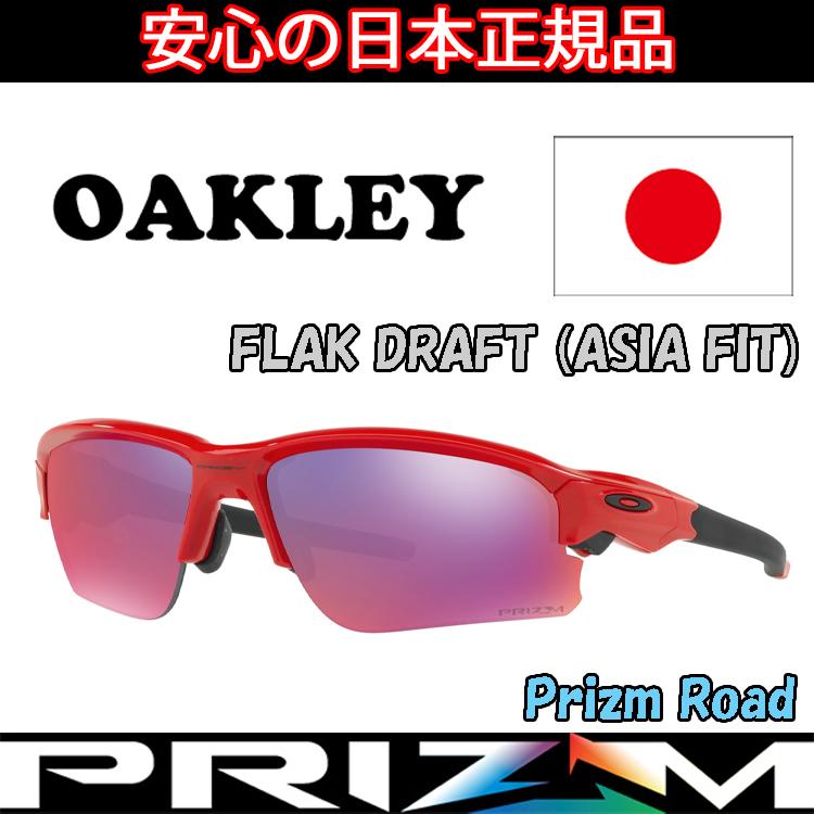 日本正規品 オークリー (OAKLEY) サングラス フラック ドラフト FLAK DRAFT OO9373-0570 【Infrared】【Prizm Road】【ASIA FIT】【アジアフィット】