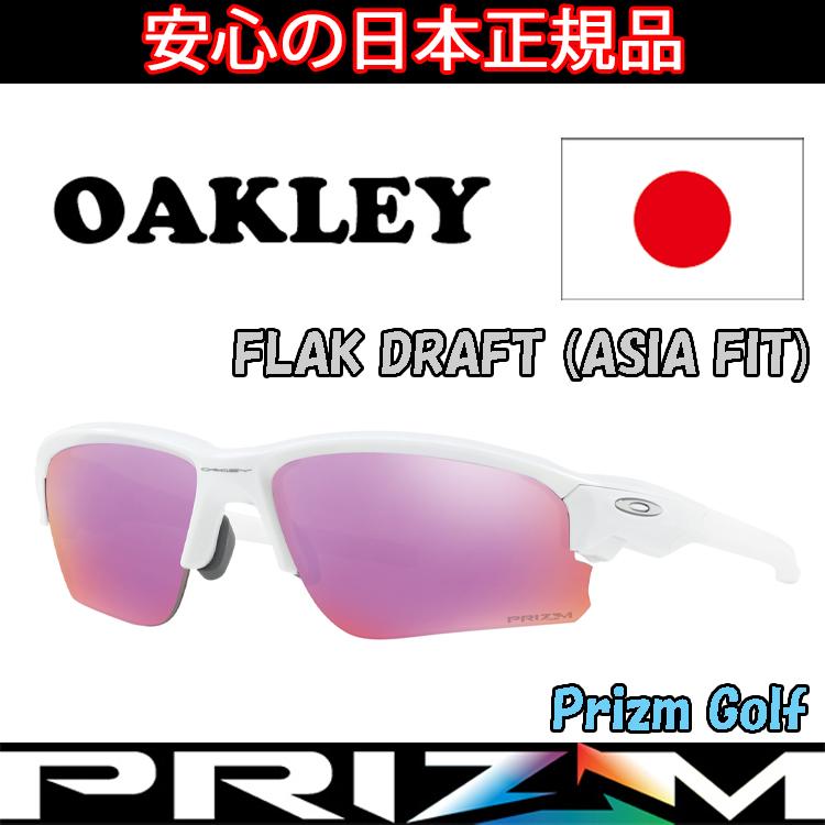 日本正規品 オークリー (OAKLEY) サングラス フラック ドラフト FLAK DRAFT OO9373-0670 【Polished White】【Prizm Golf】【ASIA FIT】【アジアフィット】