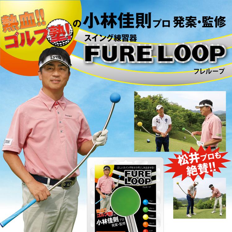 リンクス フレループ 小林佳則プロ発案・監修 スイング練習器 Lynx FURE LOOP 【練習器】【ゴルフ】【スイング】【FURELOOP】