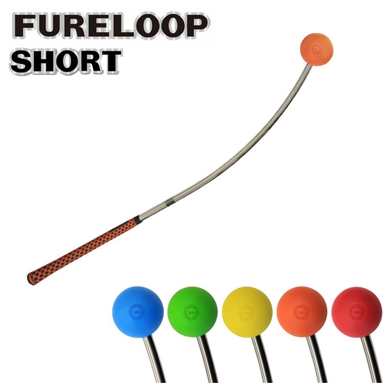 リンクス フレループ ショート 小林佳則プロ発案 監修 販売実績No.1 スイング練習器 Lynx FURE スイング FURELOOP 練習器 LOOP Ly 世界の人気ブランド ゴルフ SHORT