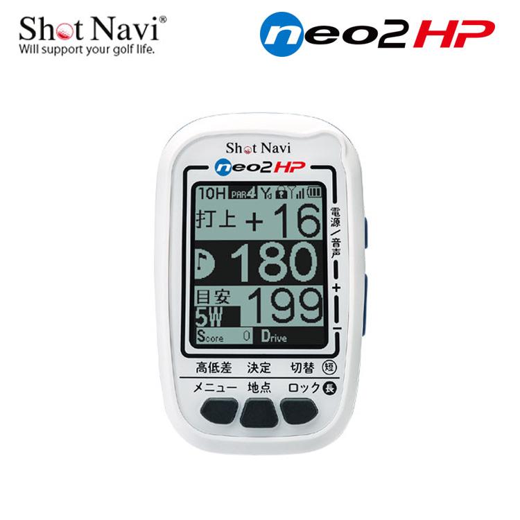 ショット ナビ neo 2 HP ゴルフナビ shot Navi 【ネオ2】【NEO2】【NEO2HP】【距離計】【ショットナビ】