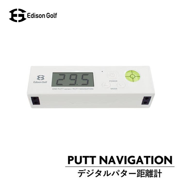 エジソンゴルフ Edison Golf 配送員設置送料無料 パットナビゲーション PUTT NAVIGATION デジタル距離計 パター用 パット練習 国際ブランド パター練習