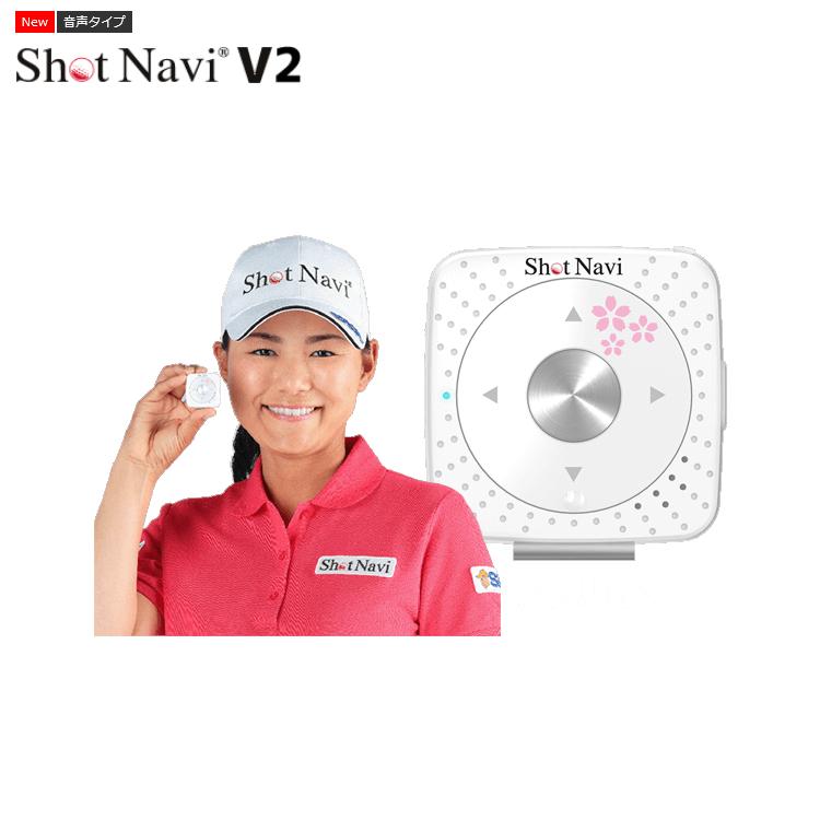 ショット ナビ V2 さくらモデル ボイス型 ゴルフナビ shot Navi 横峯さくらモデル【ブイ2】【距離計】【GPS】【ショットナビ】【横峯さくら】