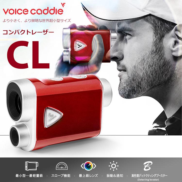 ボイスキャディ コンパクト Voice レーザー CL ゴルフレーザー ボイスキャディ Voice Caddie CL コンパクト 距離測定器, カネキン小椋製盆所:a5261d50 --- rakuten-apps.jp