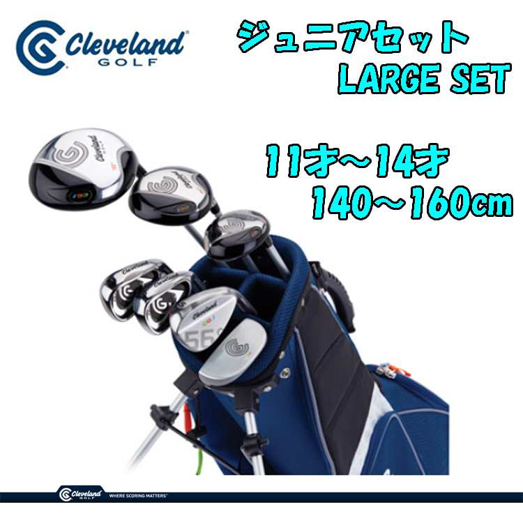日本正規品 クリーブランド ゴルフ ジュニアセット ラージ 7本セット キャディバッグ付 【ダンロップ】【DUNLOP】【cleveland】【CGJL7S】