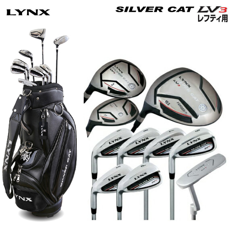 【レフティー】 Lynx リンクス シルバーキャット LV3 クラブセット 10本組 (1W,3W,UT,6-9,PW,SW,PT) キャディバッグ付き【フルセット】【LYNX】【左】【左利き】【左用】