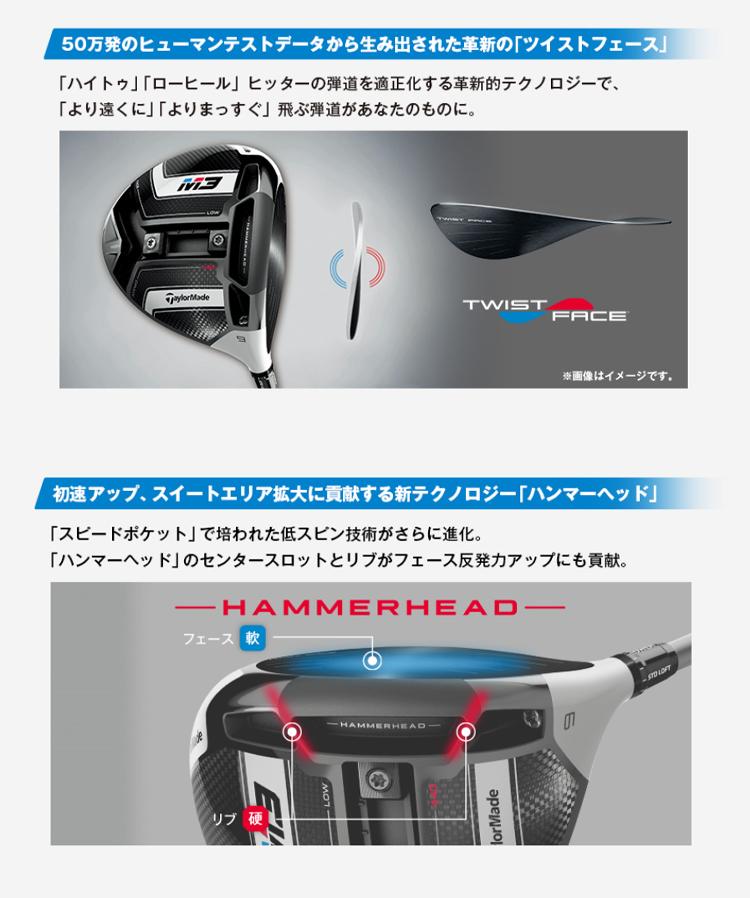 2018年モデル 日本正規品 テーラーメイド M3 440 ドライバー KUROKAGE カーボンシャフト 【M3】 【純正シャフト】 【18年】 【440cc】