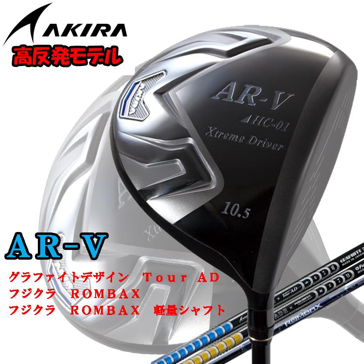 日本正規品 アキラ プロダクツ AR-V 【高反発】ドライバー カーボンシャフト グラファイトデザイン Tour AD フジクラ  ROMBAX 【AKIRA】